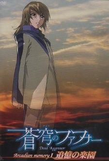 Fafner: Arcadian Memory // #fafnerarcadianmemory #fafner #anime