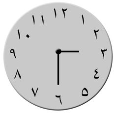 Arabic Numbers on a clock