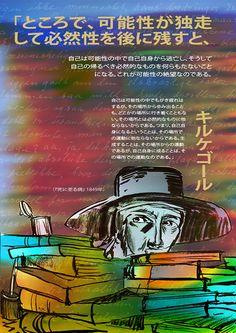 6 『死に至る病』 。 アーント・ウーアとヨアン・ストルンゲが製作したキルケゴールのポスター