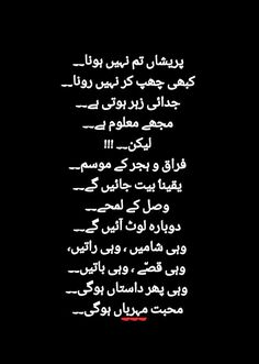 Read and love Urdu Ghazal by Sad Poetry in Urdu, Sad Poetry in Roman English. Poetry Quotes In Urdu, Urdu Poetry Romantic, Love Poetry Urdu, Deep Poetry, Love Poetry Images, Best Urdu Poetry Images, Urdu Love Words, Love Poems, Ghazal Poem