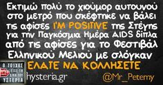 Funny Stuff, Funny Greek, Greek Quotes, Jokes, Positivity, Humor, Funny Things, Funny Things, Humour
