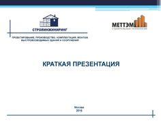 Проектирование, производство, комплектация и сборка быстровозводимых зданий