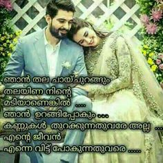 Malayalam Love Quotes Delectable Beautifulmalayalamloveromanticquoteswhatsappstatuswith