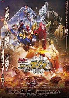 Kamen Rider Build: New World - Kamen Rider Grease Kamen Rider Wiki, Kamen Rider Series, Love Warriors, Like Image, Warrior Girl, Marvel Entertainment, Power Rangers, Cover Art, Cd Cover