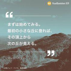 ジェフ・ベゾスの名言 #デザイン #グラフィックデザイン #アート #名言 #写真 #design #graphicdesign #art #photo Cool Words, Wise Words, Great Quotes, Inspirational Quotes, Common Quotes, Magic Words, Japanese Language, Favorite Words, Cheer Me Up