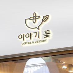 Logo Café, Tea Logo, Coffee Shop Logo, Cafe Shop Design, Coffee Shop Interior Design, Signage Design, Branding Design, Logo Design, Business Card Logo