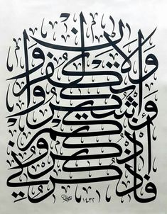 Islamic Calligraphy, Calligraphy Art, Caligraphy, Allah, Beautiful Meaning, Christmas Stencils, Teaching Art, Islamic Art, Cricut