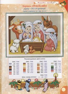 Brilliant Cross Stitch Embroidery Tips Ideas. Mesmerizing Cross Stitch Embroidery Tips Ideas. Cross Stitch Angels, Xmas Cross Stitch, Cross Stitch Needles, Cross Stitch Borders, Cross Stitch Baby, Cross Stitch Charts, Cross Stitch Designs, Cross Stitching, Cross Stitch Embroidery