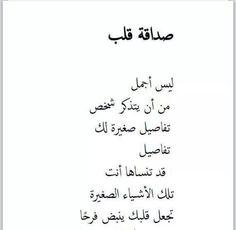 الصداقة   | hope | Friendship Quotes, Arabic quotes, Writing