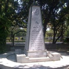 The Pakistan Movement Martyrs Monument at Madr e Millat Park, Mall Road Lahore