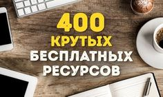 400 крутых интернет-ресурсов навсе случаи жизни