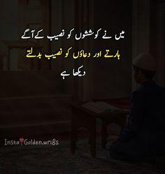 Best Islamic Quotes, Muslim Love Quotes, Love In Islam, Islamic Phrases, Beautiful Islamic Quotes, Islamic Inspirational Quotes, Islamic Qoutes, Islamic Dua, Poetry Quotes In Urdu
