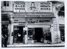 Greek History, Old Photos, Documentaries, Greece, The Past, Memories, Black And White, Photography, Vintage