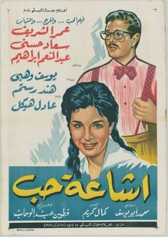 One of my favorite Arabic movies