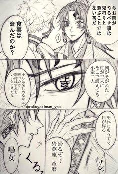 Kimetsu No Yaiba Cómics - - Wattpad Dragon King, Demon Hunter, Dragon Slayer, Slayer Anime, Anime Demon, Crayon, Kingdom Hearts, Anime Comics, Webtoon