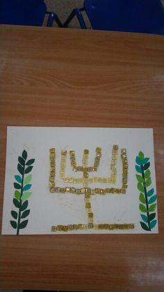 יום ירושלים Diy For Kids, Crafts For Kids, Arts And Crafts, Israel Independence Day, Hebrew School, Jewish Art, Bible Crafts, Diy Home Crafts, Elementary Art