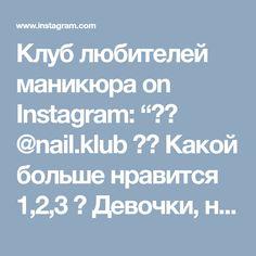 """Клуб любителей маникюра on Instagram: """"➡️ @nail.klub ⬅️ Какой больше нравится 1,2,3 ? Девочки, не забывайте ставить лайк💋и подписаться)))) @nail.klub 💅идеи дизайна #ногти#маникюр…"""" • Instagram"""