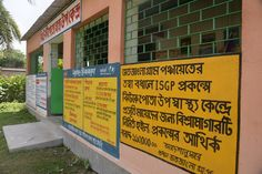 Waiting Room at Jhitkepota Sub Health Centre under Bhatjangla Gram Panchayat , Nadia constructed with ISGPP financial grant — in West Bengal.
