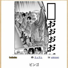 Funny Comics, Attack On Titan, Kpop Girls, Asian Girl, Laughter, Lion Sculpture, Statue, Memes, Movie Posters