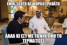 Greek Memes, Funny Greek, Greek Quotes, Clever Quotes, Good Jokes, Me Too Meme, Have A Laugh, Just Kidding, Stupid Funny Memes