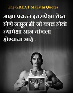 The मराठी Quotes ! Karma Quotes, Jokes Quotes, Attitude Quotes, Hindi Quotes, Qoutes, Marathi Poems, Motivational, Inspirational Quotes, Happy Birth
