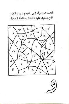 Arabic Alphabet Letters, Arabic Alphabet For Kids, Letter Recognition Kindergarten, Arabic Lessons, Letter Worksheets, Arabic Language, Learning Arabic, Coloring For Kids, Lettering