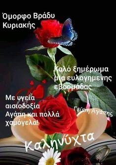 Beautiful Pink Roses, Good Night, Quotes, Decor, Inspiring Sayings, Nighty Night, Quotations, Decoration, Decorating