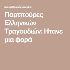 Παρτιτούρες Ελληνικών Τραγουδιών: Ητανε μια φορά