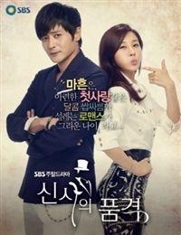 Korean Drama Gentlman's Dignity A Gentleman's Dignity, Action Anime Movies, Jin, Korean Drama Tv, Netflix Free Trial, Taiwan Drama, Film Pictures, Dramas Online, Drama Fever