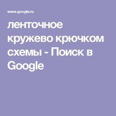 ленточное кружево крючком схемы - Поиск в Google