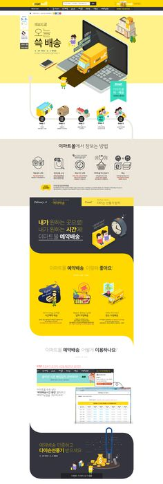 #SSG #프로모션 #이벤트디자인 Event Banner, Web Banner, Website Layout, Web Layout, Online Web Design, Korea Design, Website Illustration, Promotional Design, Information Design