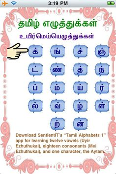 Tamil is a beautiful and ancient language spoken in various parts of the World, predominantly in South India, Sri Lanka, Singapore and Malaysia. It has so many alphabets to be precise) and hard to learn Alphabet For Toddlers, Letters For Kids, Alphabet Code, Alphabet Charts, English Worksheets For Kids, School Worksheets, Handwriting Worksheets, Alphabet Worksheets, Birthday Display In Classroom