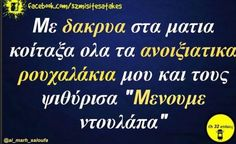 Funny Greek Quotes, Funny Quotes, English Quotes, Laugh Out Loud, Jokes, Laughing, Twitter, Humor, Funny Phrases