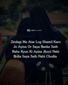 Jokes Quotes, Urdu Quotes, Cute Quotes, Islamic Quotes, Best Quotes, Happy Alone, Muslim Love Quotes, Cute Love Songs, Deep Words