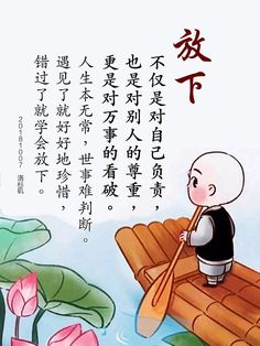 Baby Buddha, Little Buddha, Chinese Phrases, Chinese Quotes, Good Morning Picture, Morning Pictures, Wise Quotes, Inspirational Quotes, Buddha Thoughts
