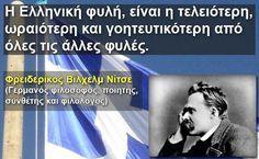 Amfipoli News: ΣΥΓΚΛΟΝΙΣΤΙΚΟ ΚΕΙΜΕΝΟ ΤΟΥ ΝΙΤΣΕ: «Αυτός είναι ο λόγος που οι Ευρωπαίοι θέλουν αλλά δεν μπορούν να καταστρέψουν τους Έλληνες» Places In Greece, Simple Minds, Friedrich Nietzsche, Thessaloniki, Bibliophile, Good Books, Quotations, Me Quotes, Knowledge