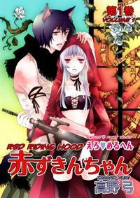 Erotic Fairy Tales:  Red riding hood- a super hot manga love story