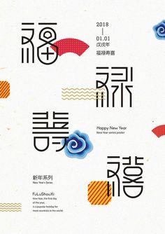 新年快乐字体海报 happy New Year on Behance Typo Design, Word Design, Graphic Design Posters, Graphic Design Inspiration, Branding Design, Chinese Fonts Design, Japanese Graphic Design, Dm Poster, Typography Poster