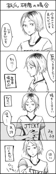 【男バレ実話パロ】ファンサ漫画 [15]