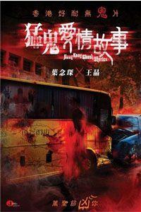 Xem phim: Mãnh quỷ ái tình cố sự Xoay quanh phim là 2 câu chuyện tình đan xen đó là 2 yếu tố tình yêu và ma quỷ để làm nổi bật cốt truyện.  http://starmovies.com.vn/xem-phim/Hong-Kong-Ghost-Stories
