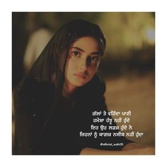 Cute Quotes For Life, I Love You Quotes, Love Yourself Quotes, Punjabi Attitude Quotes, Punjabi Love Quotes, Truth Quotes, Sad Quotes, Life Quotes, Hindi Quotes