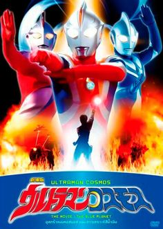 Ultraman Cosmos The Blue Planet (2002)