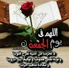 اللهم امين جمعة عامرة بذكر الله ان شاء الله مملؤة بالاجر مكفرة للخطايا Photo Album Quote Romantic Love Images Muslim Greeting