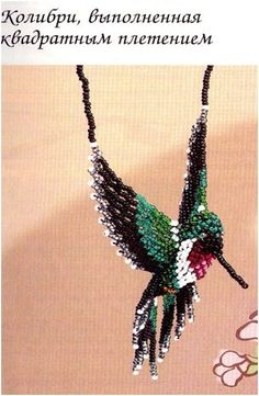 Instructions for making a 3D beaded hummingbird. Instructions at this url: http://biserok.org/sergi-8/