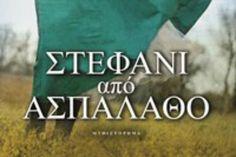 """Στεφάνι από ασπάλαθο"""" της Σόφη Θεοδωρίδου #webmusicradio #biblio"""