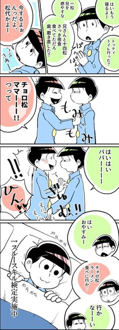 【マンガ】『ぱぱとまま』(おそ松チョロ松)