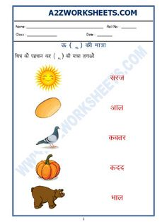Worksheet of Hindi-Matras---Hindi-vowels for First-Grade Worksheets For Class 1, Vowel Worksheets, Hindi Worksheets, Printable Worksheets, Hindi Language Learning, Kids Learning Activities, Teaching Ideas, Hindi Words, Kids English