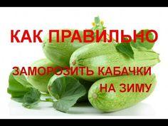 Как правильно заморозить кабачки на зиму / how to freeze zucchini - YouTube