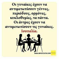 Funny Greek Quotes, Believe, Jokes, Lol, Wisdom, Humor, Smile, Quotes, Husky Jokes