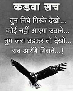 मतलबी लोग शायरी - Matlabi Shayari - मतलबी दोस्त शायरी - Page 6 Hindi Quotes Images, Hindi Quotes On Life, Karma Quotes, Reality Quotes, True Quotes, Insightful Quotes, Friendship Quotes, Qoutes, Poetry Quotes